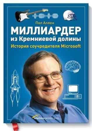 """Купить Пол Аллен Книга """"Миллиардер из Кремниевой долины. История соучредителя Microsoft"""""""