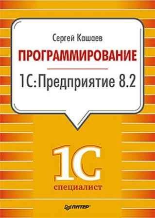 Купить Программирование в 1С:Предприятие 8.2
