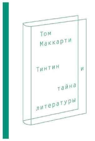 """Купить Том Маккарти Книга """"Тинтин и тайна литературы"""""""