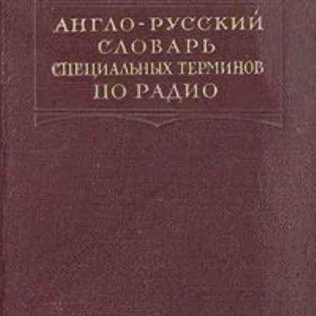 Купить Англо-русский словарь специальных терминов по радио
