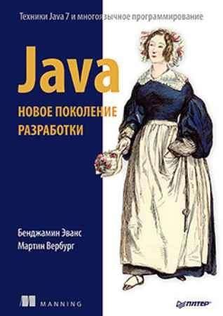 Купить Java. Новое поколение разработки