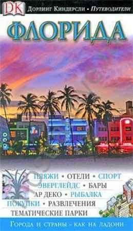 """Купить Книга """"Путеводитель: Флорида (Дорлинг Киндерсли)"""""""