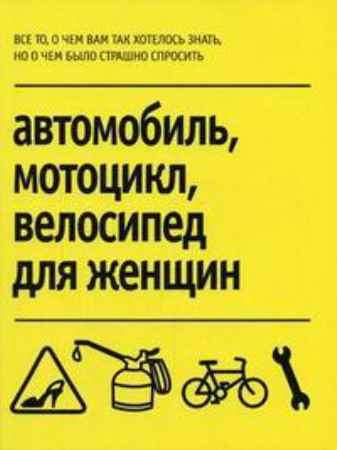 Купить КНИЖНЫЙ СТОК: Автомобиль, мотоцикл, велосипед для женщин