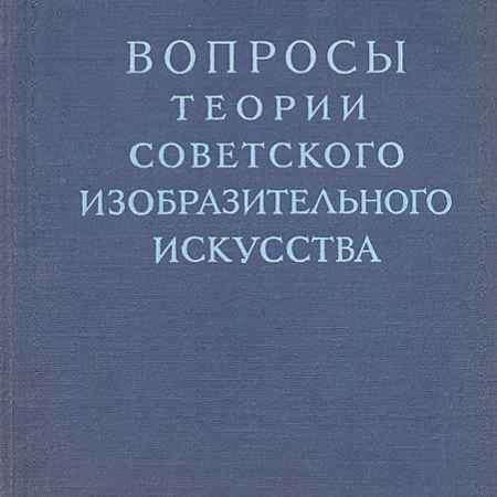 Купить Вопросы теории советского изобразительного искусства