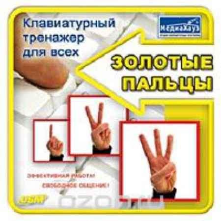 Купить Золотые пальцы