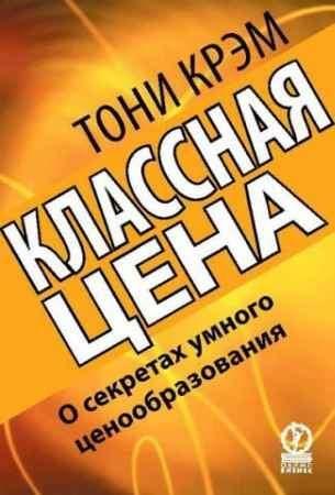 """Купить Тони Крэм Книга """"Классная цена"""""""