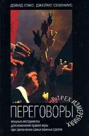 """Купить Дэвид Лэкс,Джеймс Себениус Книга """"Переговоры в трех измерениях"""" (твердый переплет)"""