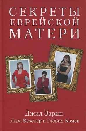 """Купить Глория Кэмен,Джил Зарин,Лиза Векслер Книга """"Секреты еврейской матери. Истинные советы, истинные истории, истинная любовь"""""""