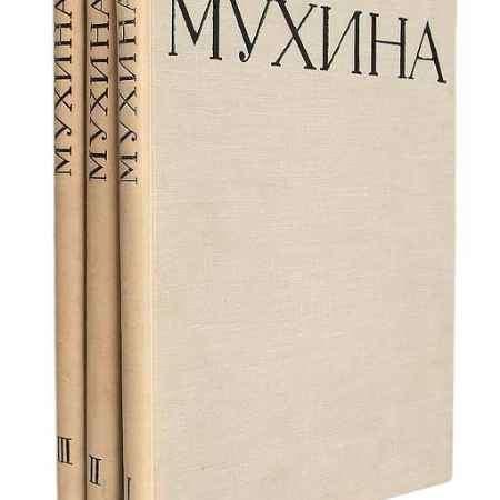 Купить Мухина (комплект из 3 книг)