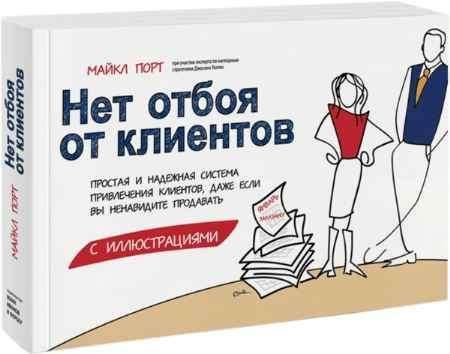 """Купить Майкл Порт Книга """"Нет отбоя от клиентов"""" (мягкая обложка)"""
