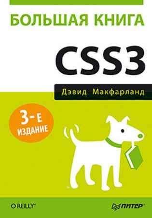 Купить Большая книга CSS3