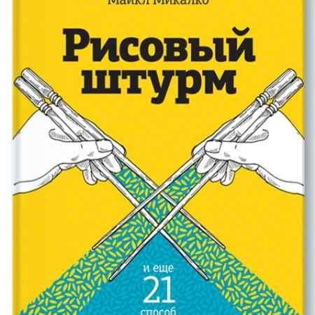 """Купить Майкл Микалко Электронная книга """"Рисовый штурм и еще 21 способ мыслить нестандартно"""""""