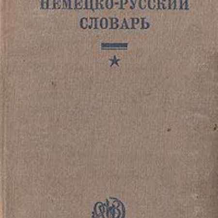 Купить Технический немецко-русский словарь