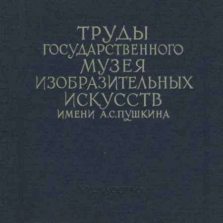 Купить Труды государственного музея изобразительных искусств имени А. С. Пушкина