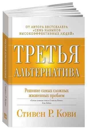 """Купить Стивен Кови Книга """"Третья альтернатива: Решение самых сложных жизненных проблем"""""""
