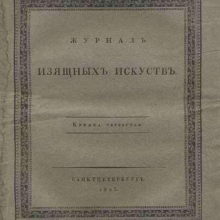 Купить Журнал изящных искусств. Книжка четвертая. 1823 год