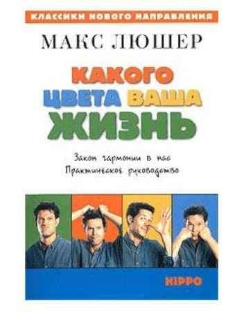 """Купить Макс Люшер Книга """"Какого цвета ваша жизнь. Закон гармонии в нас. Практическое руководство"""" (мягкая обложка)"""