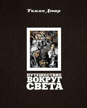 """Купить Томми Дюар Книга """"Путешествие вокруг света"""" (мягкая обложка)"""