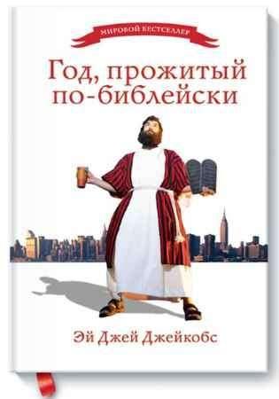 """Купить Эй Джей Джейкобс Книга """"Год, прожитый по-библейски"""""""