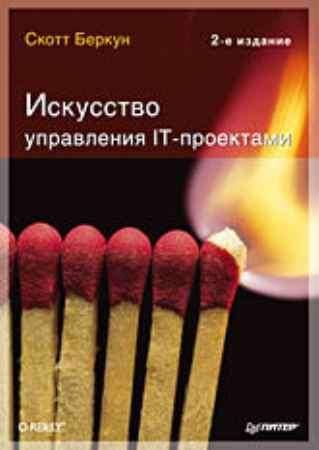 Купить Искусство управления IT-проектами, 2-е изд.
