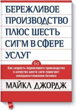 """Купить Майкл Джордж Книга """"Бережливое производство + шесть сигм в сфере услуг"""""""