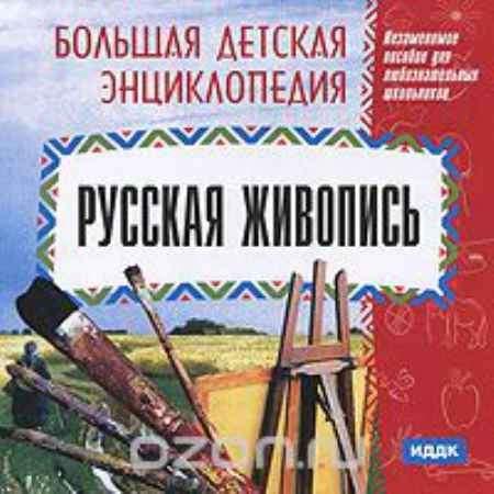 Купить Большая детская энциклопедия. Русская живопись