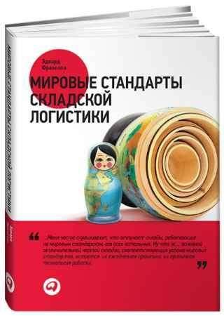 """Купить Эдвард Фразелли Книга """"Мировые стандарты складской логистики"""""""