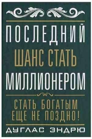 """Купить Дуглас Эндрю Книга """"Последний шанс стать миллионером"""""""