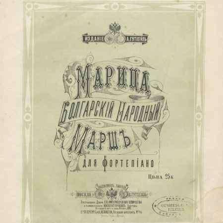 Купить Марица. Болгарский народный марш для фортепиано