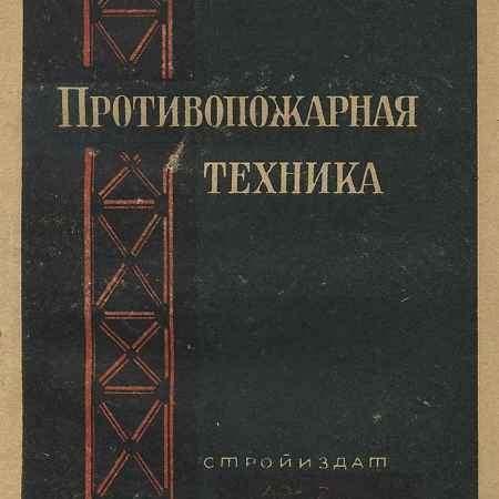Купить К. М. Яичков Противопожарная техника