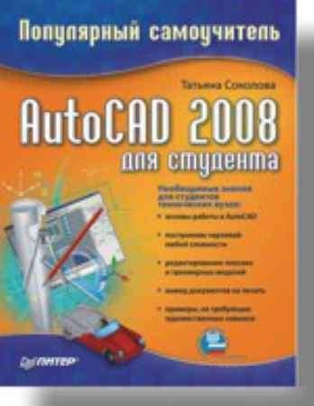 Купить AutoCAD 2008 для студента. Популярный самоучитель