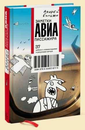 """Купить Андрей Бильжо Книга """"Заметки авиапассажира"""""""