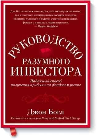 """Купить Джон Богл Книга """"Руководство разумного инвестора. Надежный способ получения прибыли на фондовом рынке"""""""