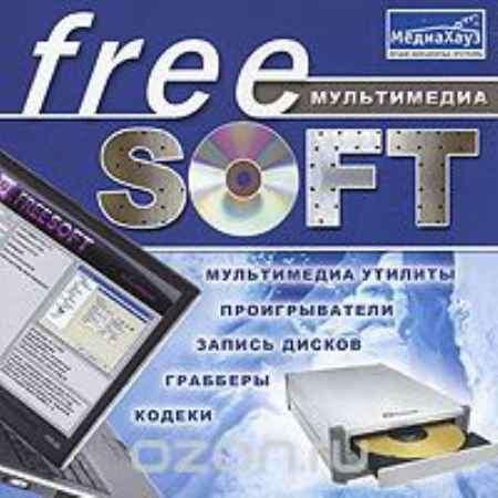 Купить FreeSOFT. Мультимедиа