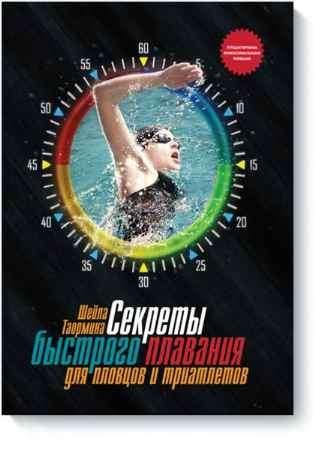 """Купить Шейла Таормина Книга """"Секреты быстрого плавания для пловцов и триатлетов"""""""