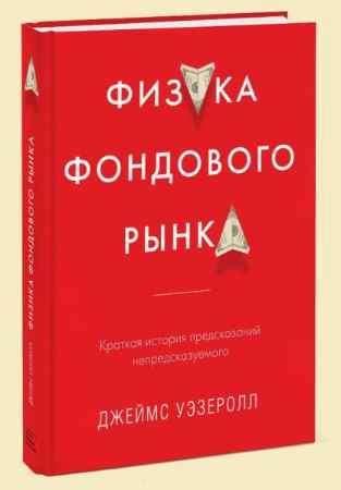 """Купить Джеймс Уэзеролл Книга """"Физика фондового рынка. Краткая история предсказаний непредсказуемого"""""""