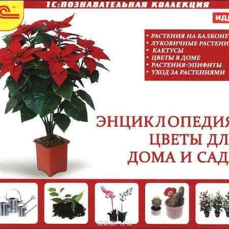 Купить Цветы для дома и сада. Энциклопедия