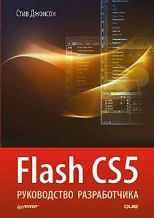 Купить Flash CS5. Руководство разработчика