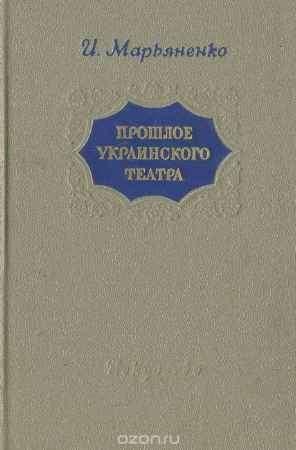 Купить И. Марьяненко Прошлое украинского театра. Воспоминания