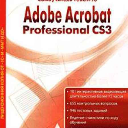Купить TeachPro Adobe Acrobat Professional CS3