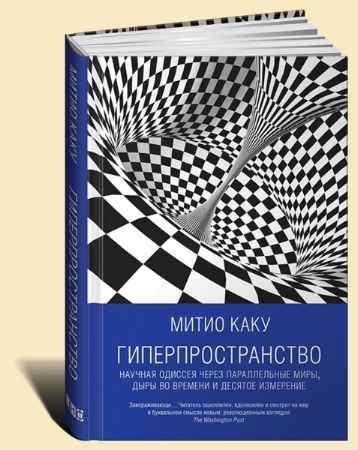 """Купить Книга """"Гиперпространство: Научная одиссея через параллельные миры, дыры во времени и десятое измерение"""" (твердый переплет)"""