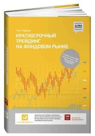 """Купить Тони Тернер Книга """"Краткосрочный трейдинг на фондовом рынке"""" (суперобложка)"""