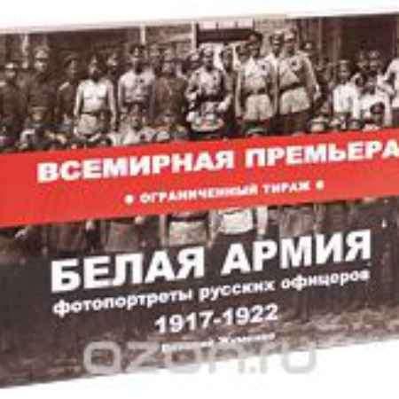 Купить Виталий Жуменко Белая Армия: Фотопортреты русских офицеров 1917-1922