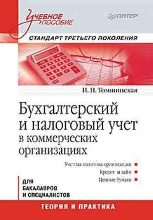 Купить Бухгалтерский и налоговый учет в коммерческих организациях: Учебное пособие. Стандарт третьего поколения