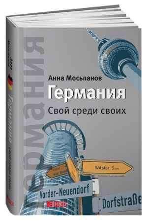 """Купить Анна Мосьпанов Книга """"Германия. Свой среди своих"""""""