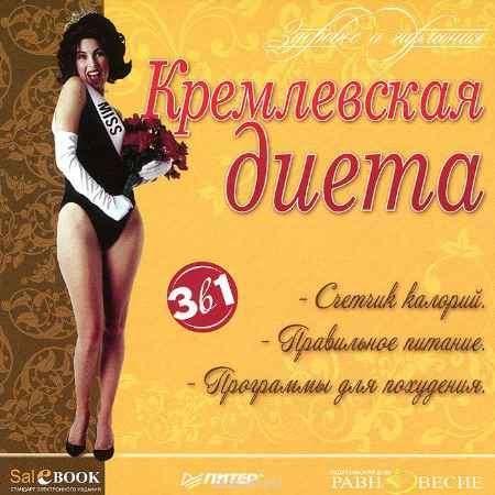 Купить Кремлевская диета