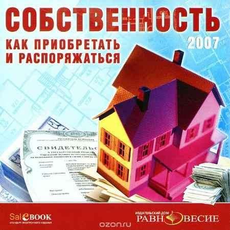 Купить Собственность: Как приобретать и распоряжаться. 2007
