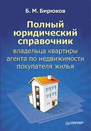 Купить Полный юридический справочник владельца квартиры, агента по недвижимости, покупателя жилья