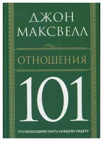 """Купить Джон Максвелл Книга """"Отношения 101"""""""
