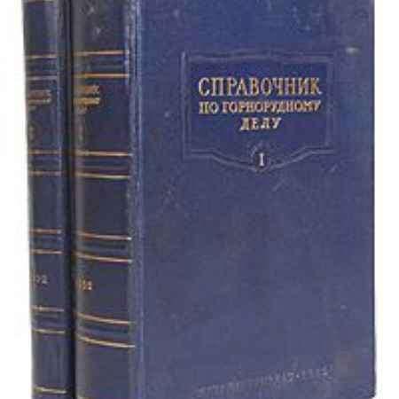 Купить Справочник по горнорудному делу. В двух томах